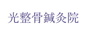 天満駅からすぐ!大阪市北区の整骨院・鍼灸院は光整骨鍼灸院